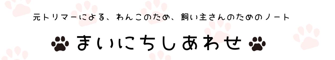 ☆まいにちしあわせ☆